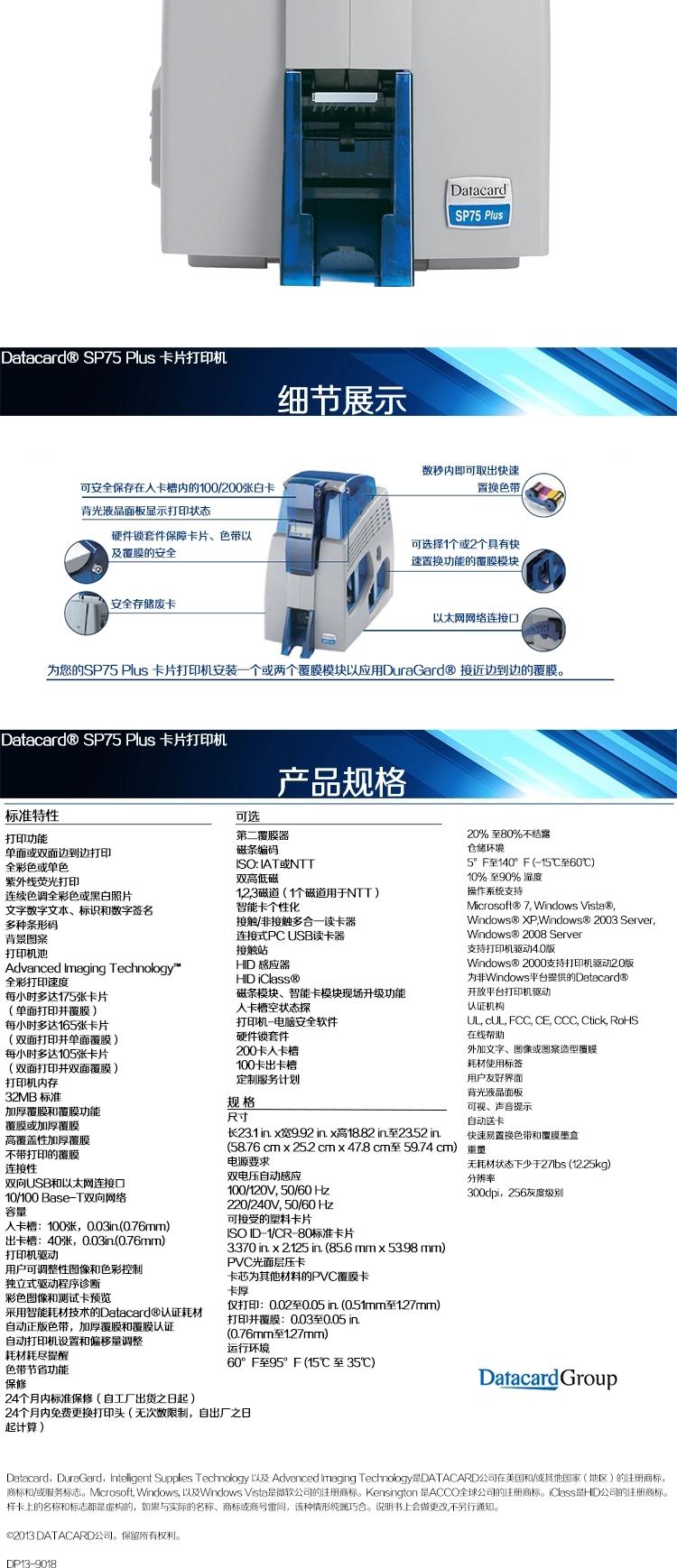 Datacard SP75Plus证卡打印机双面 原装德卡证卡机 热升华打印